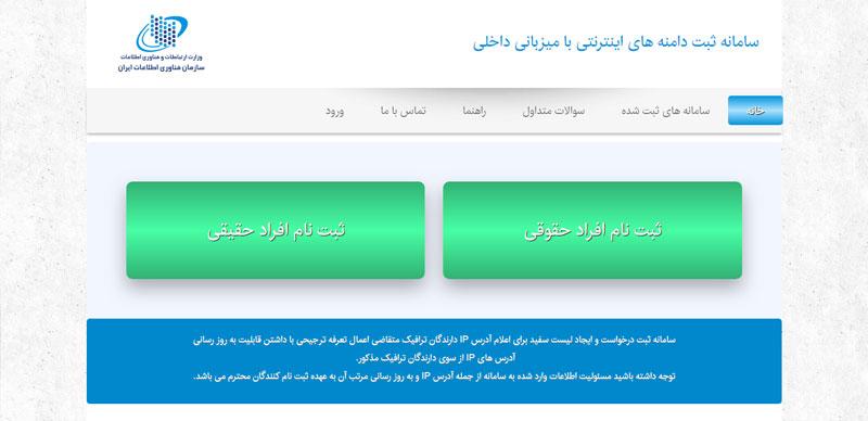ترافیک نیم بهای سایت های ایرانی