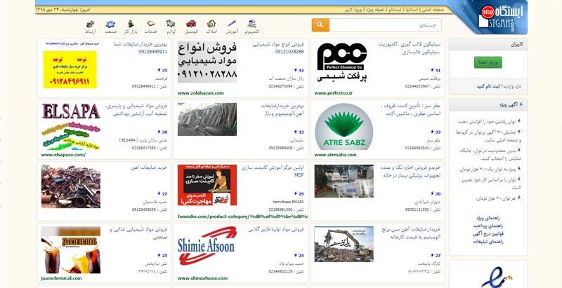 ثبت آگهی بک لینک دار در سایت ایستگاه