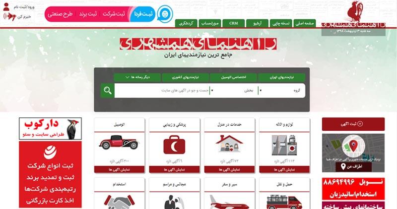 سایت ثبت آگهی همشهری