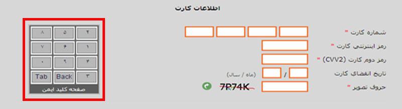 صفحه کلید مجازی پرداخت اینترنتی