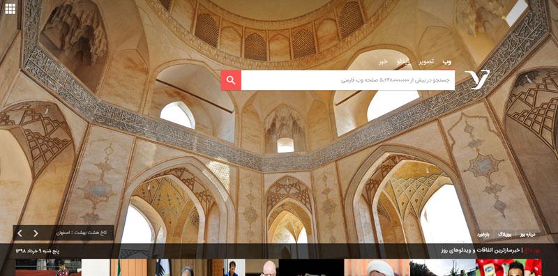 موتور جستجوی ایرانی یوز
