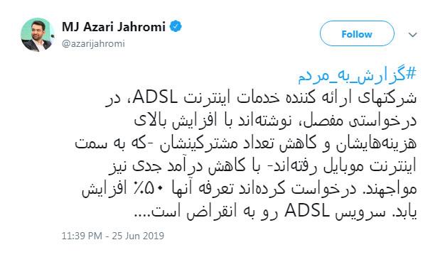 مخالفت آذری جهرمی با افزایش قیمت اینترنت