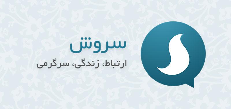 پیام رسان ایرانی سروش