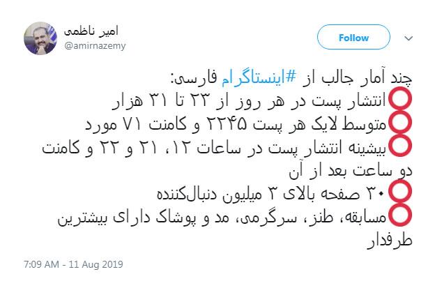 توییتر معاون وزیر ارتباطات در مورد اینستاگرام فارسی