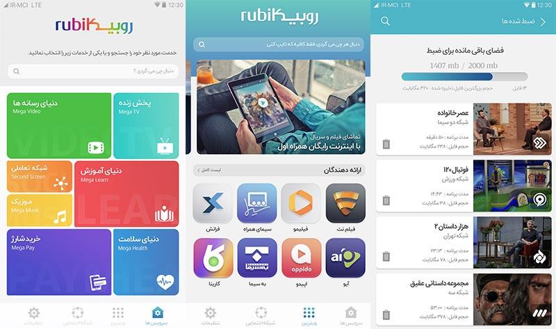 برنامه موبایلی روبیکا