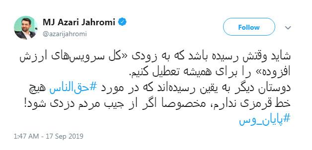 توییت آذری جهرمی در مورد حذف سرویس های ارزش افزوده